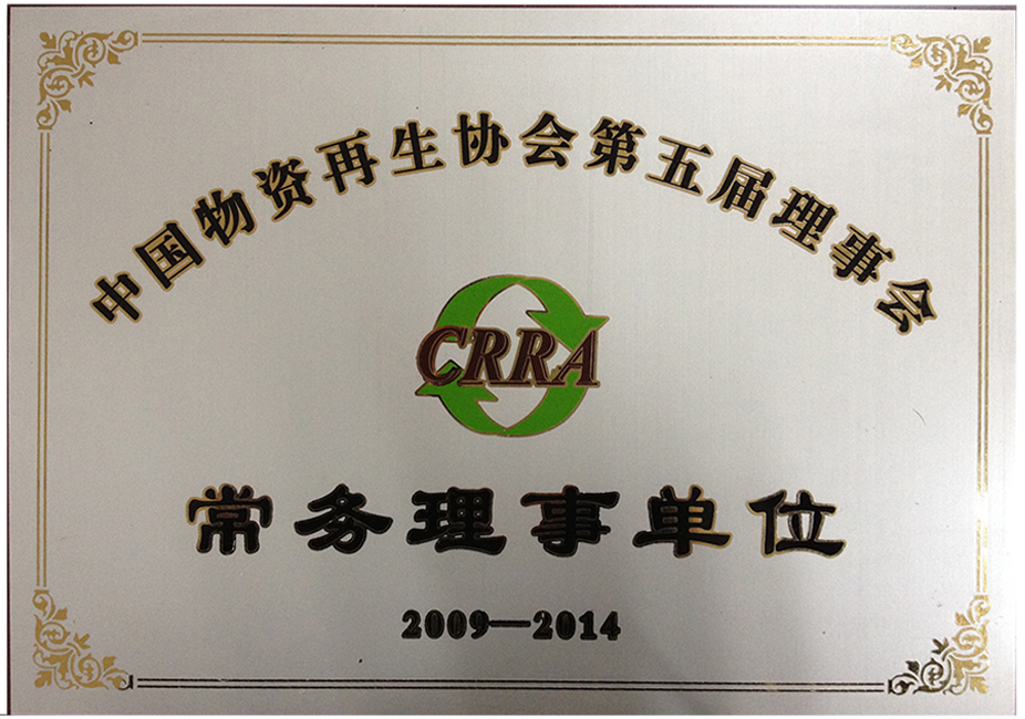 Executive Board of China Material Recycling Association, 2009-2014